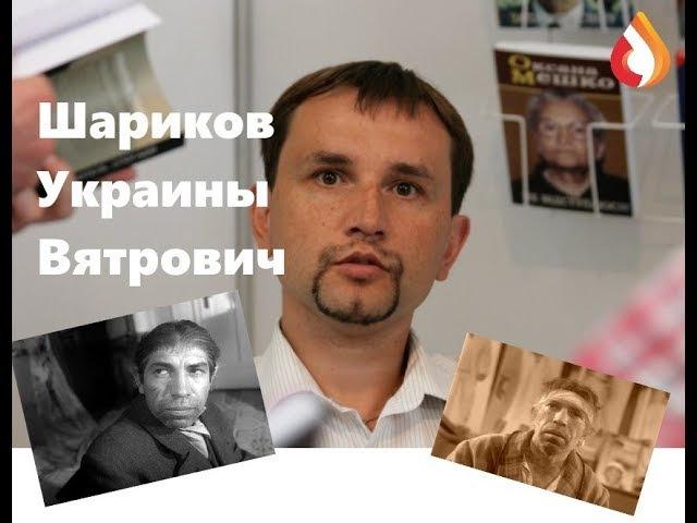 Шариков Украины Вятрович