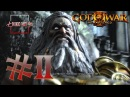 God of War 3 Remastered (God of War 3 Обновленная версия) прохождение 2