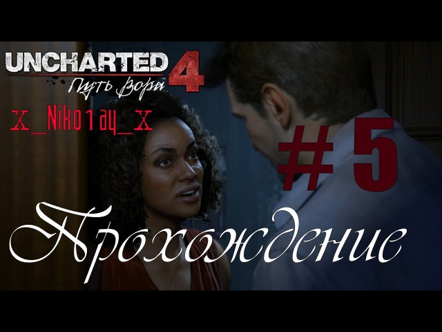 Uncharted 4: A Thief's End (Uncharted 4: Путь вора) прохождение 5