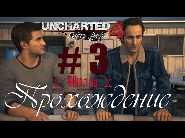 Uncharted 4: A Thief's End (Uncharted 4: Путь вора) прохождение 3