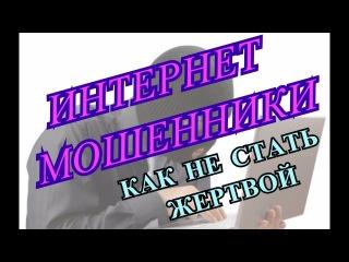 Интернет мошенники   Как не попасть в лапы афериста   Советы юриста.