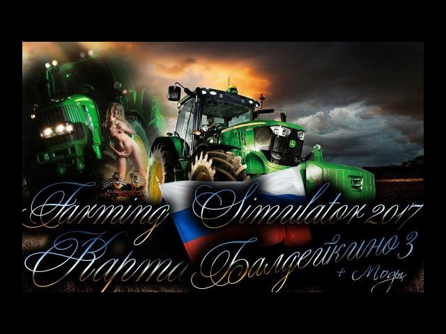 Farming Simulator 17 Карта Балдейкино 3