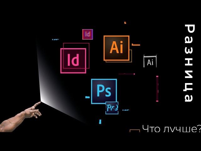 Разница между Фотошоп, Иллюстратор, Индизайн. Что лучше