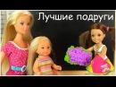 ОПЯТЬ ПОДРУГИ Мультик Барби Школа Играем с Куклами Игрушки Для девочек