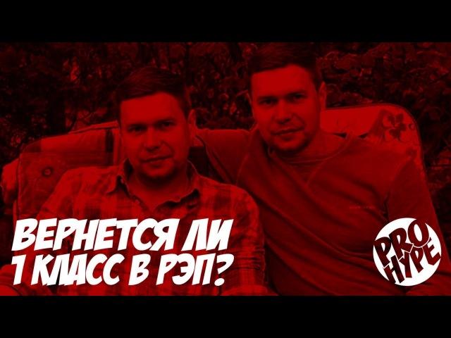 PRO HYPE 5 - ВЕРНЁТСЯ ЛИ 1.KLAS В РЭП