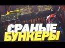 РЕЙД МВК БУНКЕРА И НЕРЕАЛЬНЫЙ ОКУП, ЭКСКУРСИЯ ПО ХАТЕ RUST 31