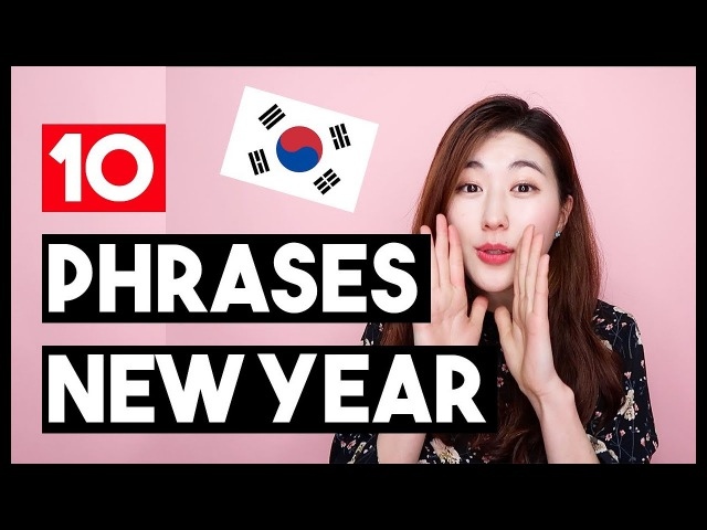 TOP 10 Must-Know Korean Phrases for NEW YEAR! | 한국언니 Korean Unnie