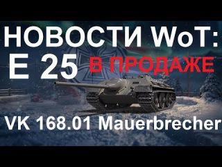 НОВОСТИ WoT: Е 25 в ПРОДАЖЕ (для NA) VK 168.01 Mauerbrecher (ТАРАН) Бонус по картам. Голая стример...