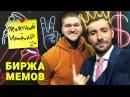 Биржа Мемов Приятный Ильдар Продажные Блогеры Дочь Тинькова Плагиат