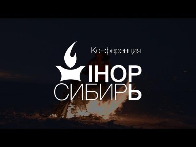 IHOP-СИБИРЬ | Новосибирск 28-30 марта