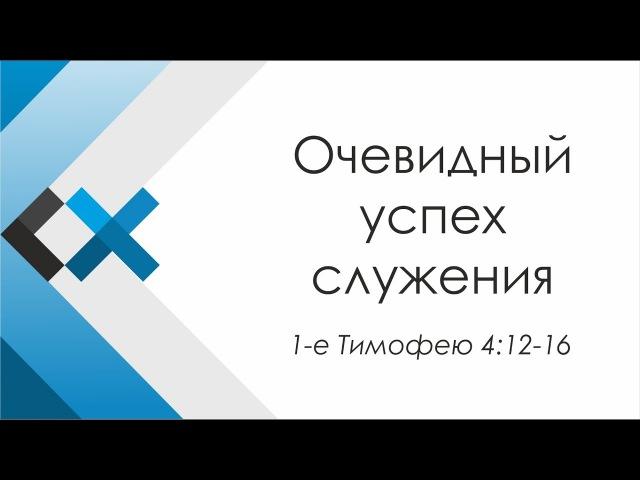 Проповедь «Очевидный успех служения» - Московская пресвитерианская церковь «Свет Христа»