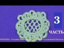 Rikkona 3ч МК Вязание крючком элемента в венецианском стиле