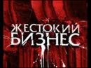 жестокий бизнес 1,2,3 серии(12)Россия,криминал,боевик 16(лихие времена 90-х)