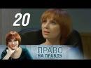 Право на правду. 20 серия (2012). Детектив, криминал @ Русские сериалы