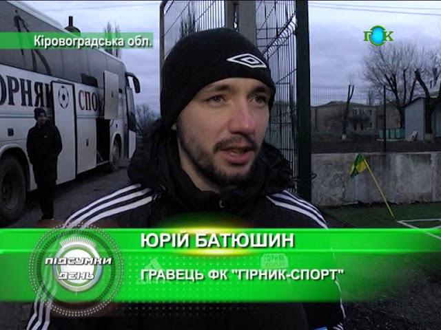 Ингулец - Горняк-Спорт. Контрольный поединок. 04.02.2018