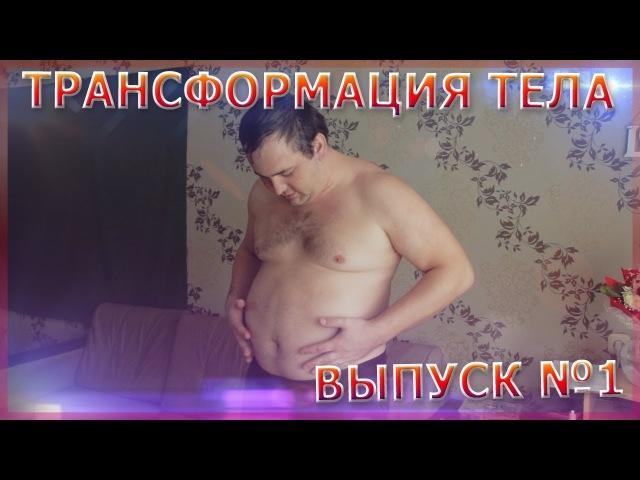 Трансформация тела Выпуск №1 Худеем Своими силами к лету