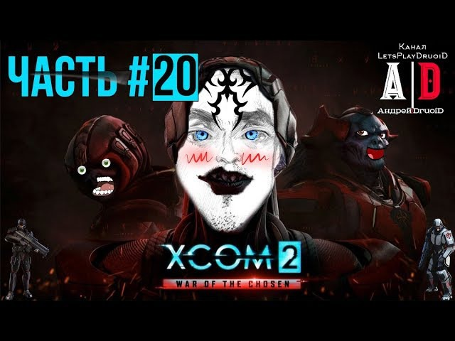 XCOM 2: War of the Chosen ❤Война избранных❤20 Операция ЗАЛ ТЕНЕЙ! Озвучил ПОПУЛЯРНЫЙ летсп...