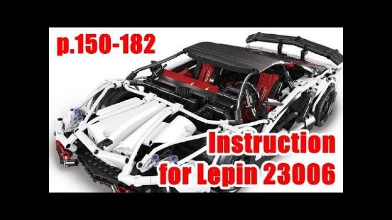 Instruction for Lepin 23006 White speed sport car p. 150-182