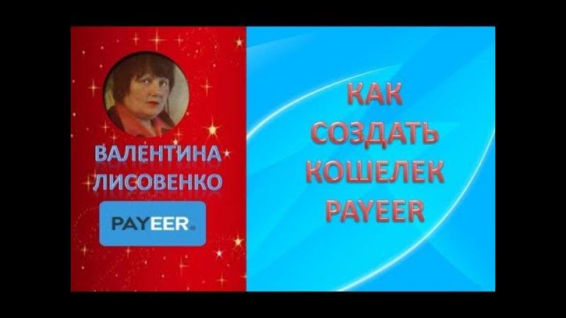 КАК СОЗДАТЬ КОШЕЛЕК PAYEER( ПАЙЕР)