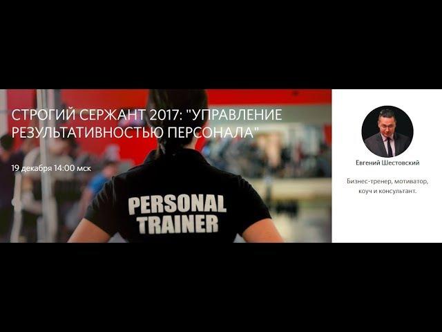 СТРОГИЙ СЕРЖАНТ 2017: Управление результативностью персонала, Евгений Шестовски...