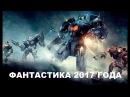 фильмы 2017 новинка фантастика, боевик, комедия, приключения