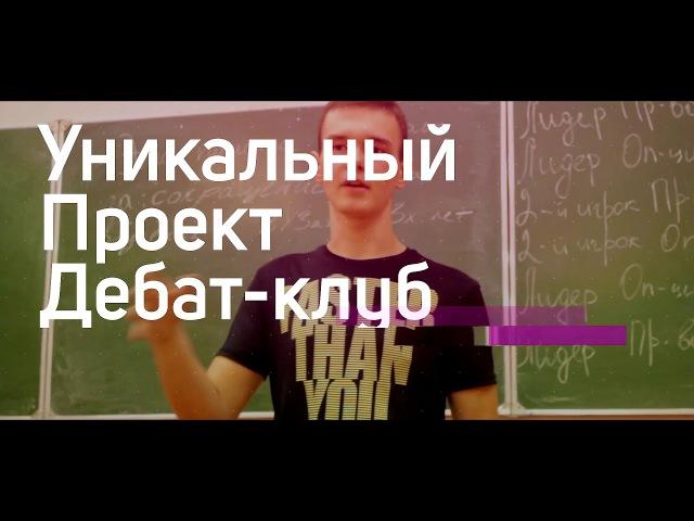 Дебат клуб ГГУ имени Франциска Скорины