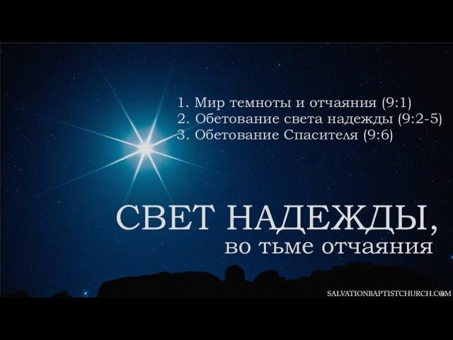 СВЕТ НАДЕЖДЫ, во тьме отчаяния - Андрей Чумакин