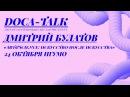 DOCA talk Д Булатов Art Science искусство после искусства
