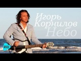 Игорь Корнилов  -  Небо (Альбом 2017)