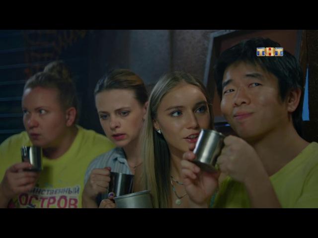 Остров 2 сезон - 8 серия (эфир 14.02.2018) на от тнт