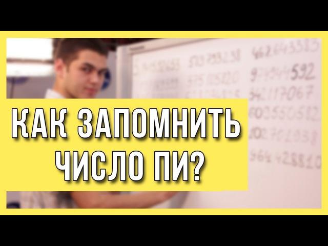 Как запомнить число ПИ? / Запоминание 50 цифр ПИ
