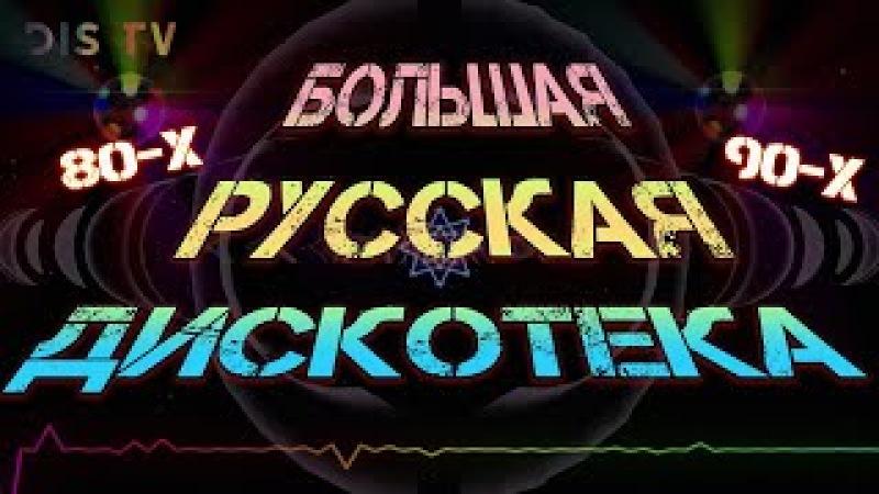 БОЛЬШАЯ РУССКАЯ ДИСКОТЕКА ❖ ЗАЖИГАТЕЛЬНЫЙ СБОРНИК В СТИЛЕ -80 -90 -2000-х г.