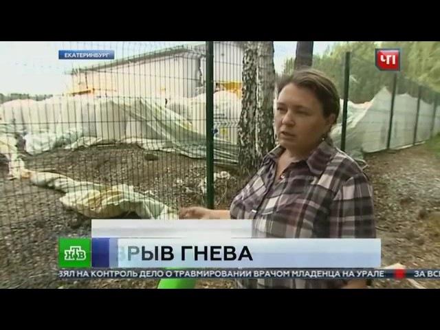 2017 08 08 Склад взрывчатых веществ НТВ сюжет Уралвзрывпром