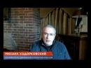 Февральские тезисы Михаила Ходорковского