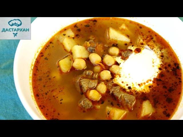 Популярный Восточный Суп☆ НОХАТ ☆ Как приготовить суп из нута