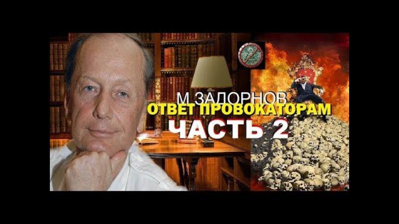 ЗАДОРНОВ ответ провокаторам часть 2 Запрещено для показа на ТВ