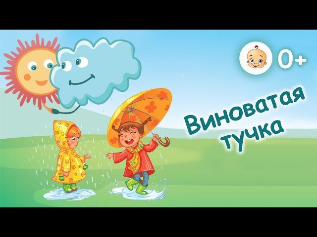 Мультик Виноватая тучка Детская песенка Злую тучку наказали Дождик пошел Детск ...
