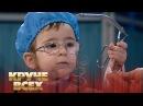 Юный врач 4 летний Изя Блиндер Круче всех