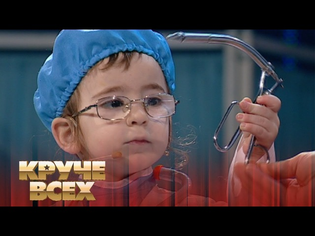Юный врач - 4-летний Изя Блиндер Круче всех!