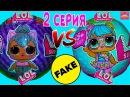 LOL VS LQL Версус батл Подделок 2 серии кукол Лол сюрприз Топ LOL surprise Fake Барби Barbie