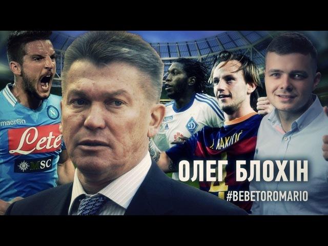 Олег Блохін: Я купив хороших футболістів
