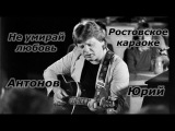 Антонов Юрий - Нет тебя прекрасней (караоке)