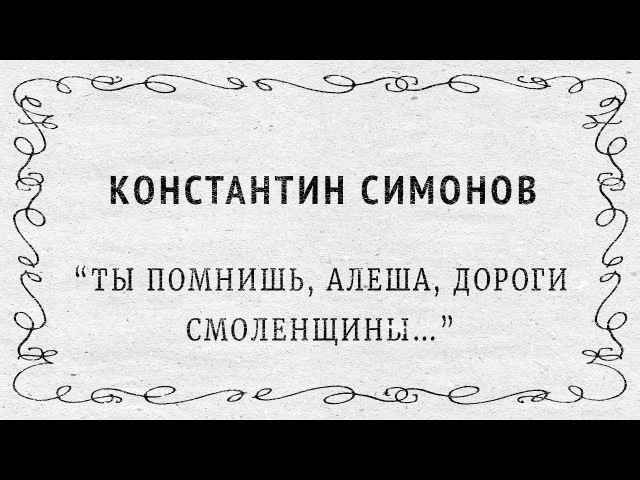 Константин Симонов. Помнишь, Алёша, дороги Смоленщины
