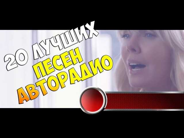 20 лучших песен Авторадио | Музыкальный хит-парад недели 12 января 2018