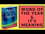 Oxford Dictionaries launches first ever Hindi Word of the Year | Word of the Year | Aadhaar Card