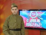 Иван Курочкин читает отрывок из книги Б. Полевого