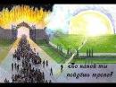 Встреча Марии Магдалины и Иисуса Христа изменившая мир Забытая тропа в духовный мир Узкий путь
