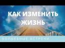 Наталья Волкова. Курс творца Меняем жизнь за 10 дней Практики, меняющие судьбу