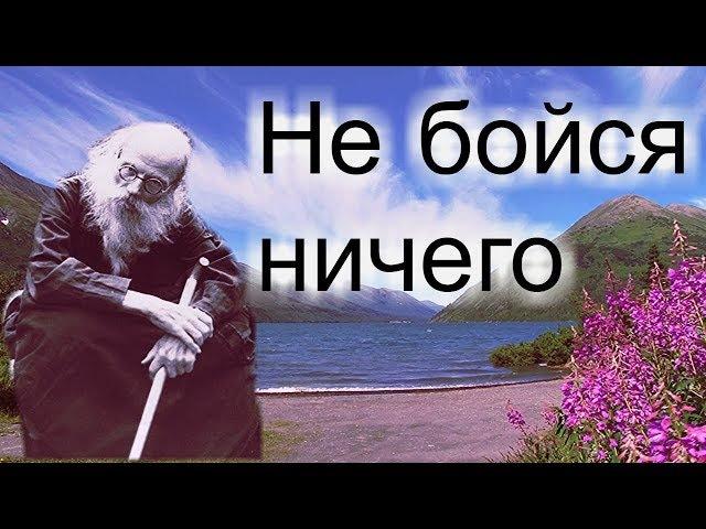 Промысл Божий Ропот Самолюбие самооправдание Игумен Никон Воробьев