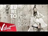 Альбом Burito - Белый альбом (2017)